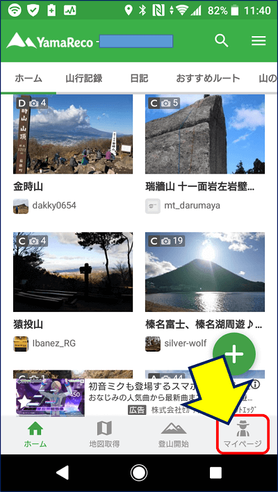 「ヤマレコ」アプリを起動して、マイページにアクセスする