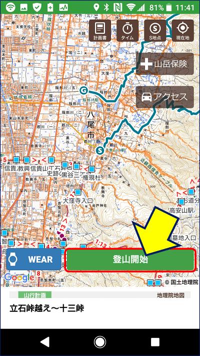 地図がダウンロード出来たら、「登山開始」をクリックする