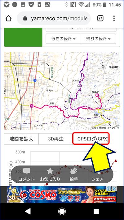 コース地図の下に「GPSログ(GPX)」が表示されているので、これをクリックする