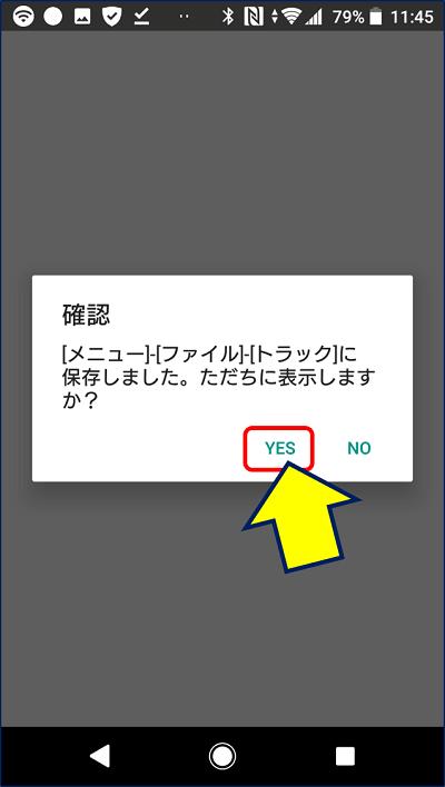 ただちに表示するかと聞かれるので、「YES」をクリックする