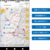 ジオグラフィカ GPSログをパソコンに送る方法