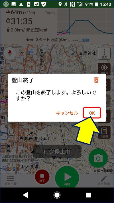 登山終了画面が表示されるので、「OK」をクリックする