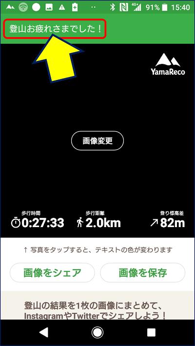 「登山お疲れさまでした!」が表示されるので、「ヤマレコ」アプリを閉じる