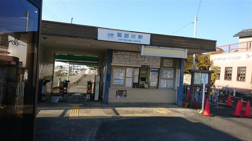 その後、「八尾市立歴史民俗資料館」によって、「服部川駅」に到着