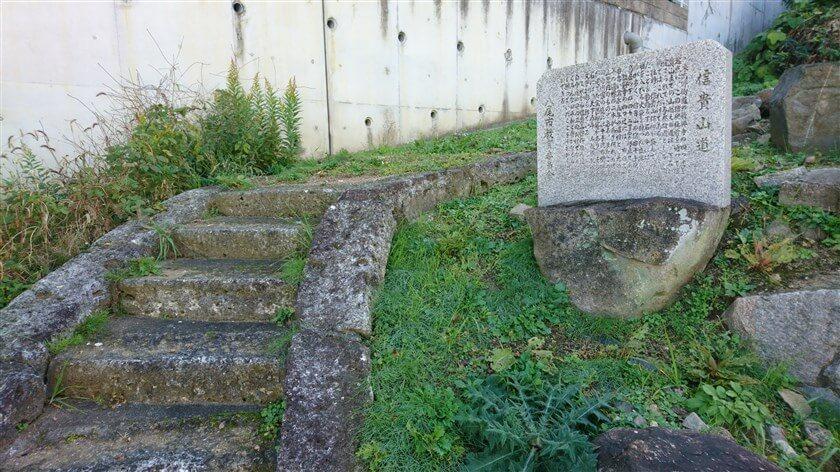 「市民の森」を過ぎたところに、「信貴山道」の石版がある。ここから登ると、上の方は市民の森に通じている。