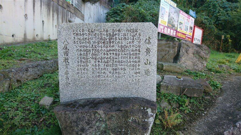 「信貴山道」の石版