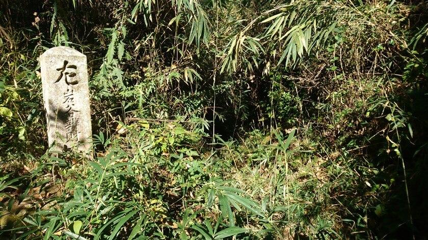 左:岩谷弁財天社 石碑。この辺りで、信貴越え(岩戸道)と合流するはずだが、笹が生い茂って何も見えない。
