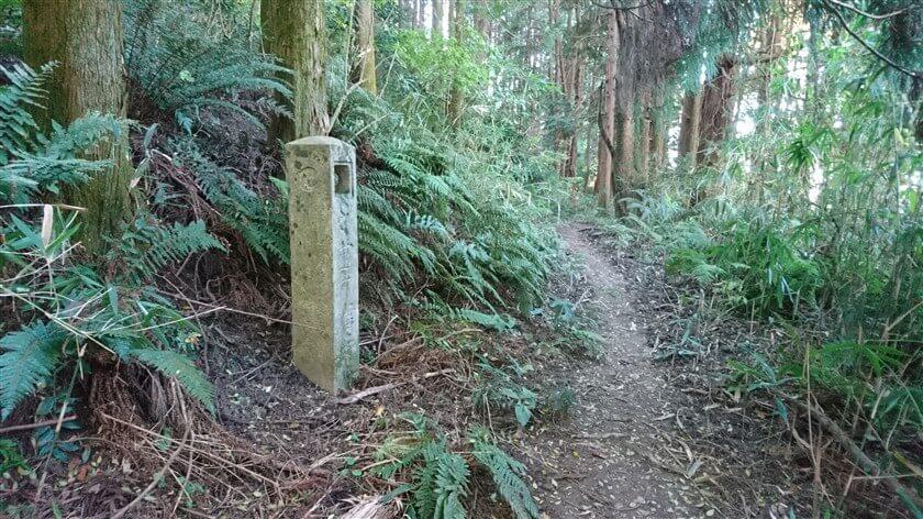 藪漕ぎから抜けた地点に、石碑がある