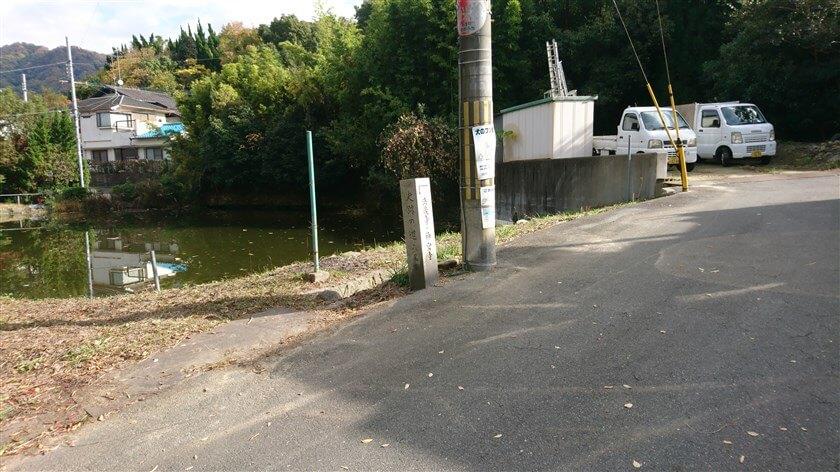 突き当たると、史跡の道の道標があり、池がある