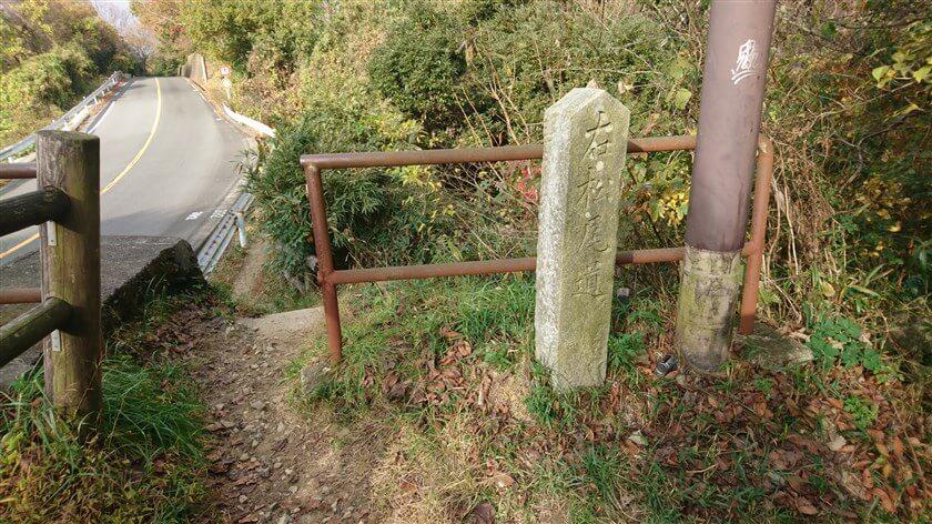 十三峠に降りる道の脇に、「右:松尾道」の石碑が立つ