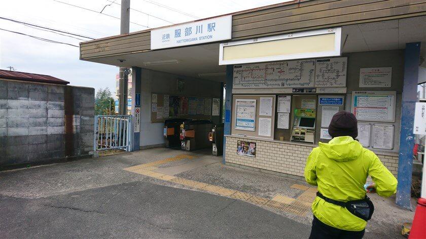 「服部川駅」に到着