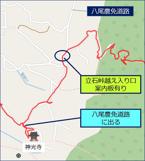 コース間違い その2:八尾農免道路から、「立石峠越え」入り口が分からず手前を登ってしまう