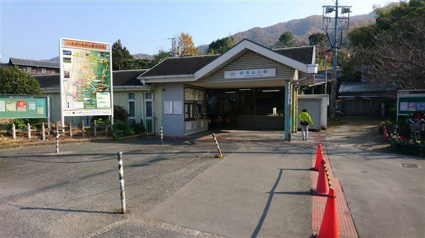 スタート地点の「信貴山口駅」
