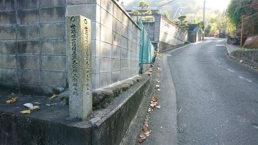 「世界唯一護國三宝大荒神王発祥之地」と刻まれた標石が建てられている