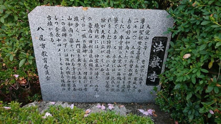 「法蔵寺」の説明板