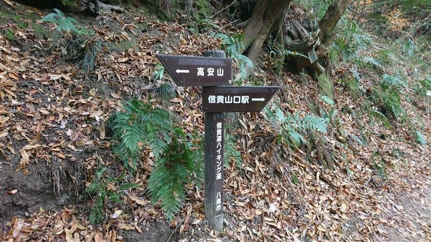 ここからは、「信貴道ハイキング道」の道標