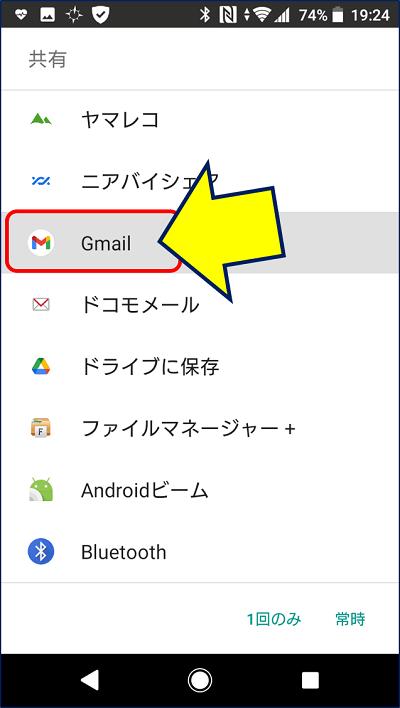 「Gmail」を選択する