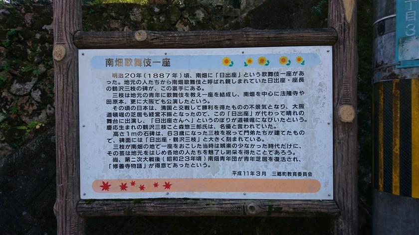 「南畑歌舞伎一座」の案内板