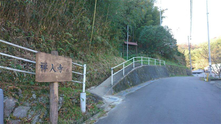 「禅入寺」への入り口がある
