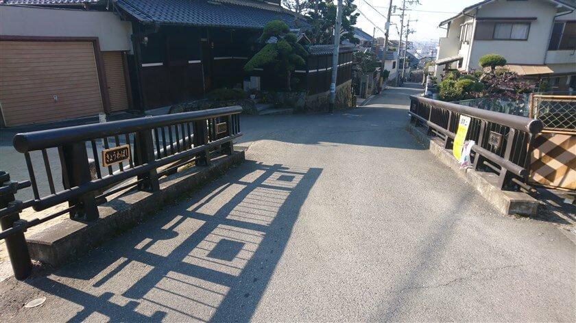 恩智神社参道の登り口にある「共和橋」から、住宅街を下る