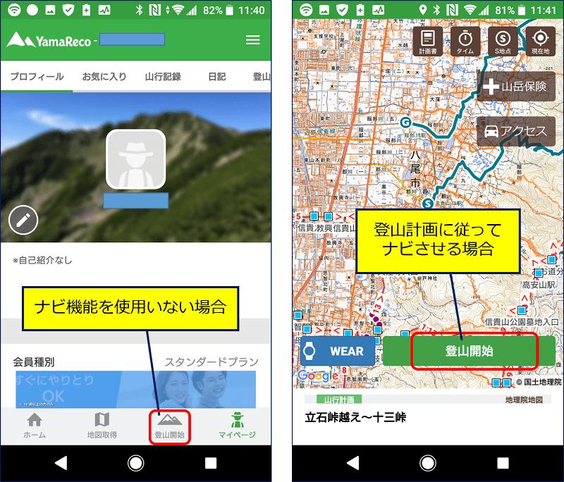 スマホで、ヤマレコアプリを起動し、「登山開始」をクリックしておく