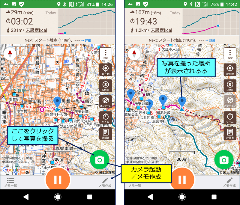 スマホのヤマレコアプリで、「カメラ起動」をクリックして写真を撮影すると、写真を撮った場所が、画面に表示される