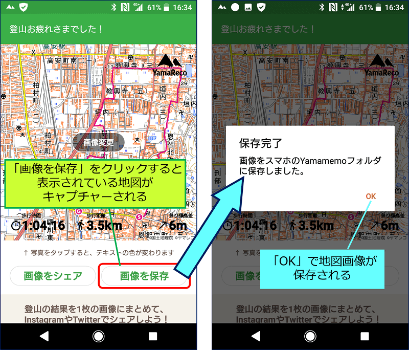 【地図】を選択すると、「代表写真」がGPSログの地図にかわり、「画像を保存」をクリックすると地図のキャプチャー画像が保存される