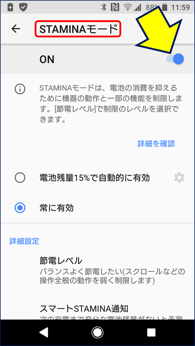 バッテリーのSTAMINAモード設定
