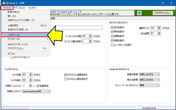 「ファイル」をクリックして、「インポート」を選択する