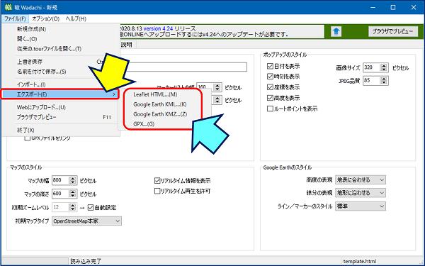 「ファイル」をクリックして、「エクスポート」を選択する