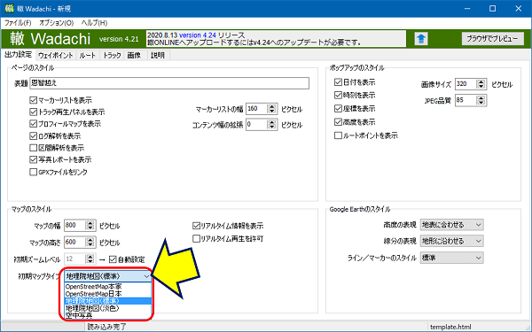 【 .html 】に変換する場合、表示させる地図の【 マップタイプ 】を指定することが出来る