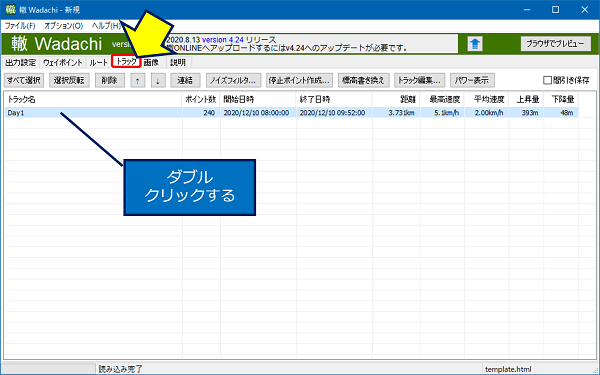 【 .gpx 】ファイルをインポートした画面で「トラック」タブを開くと、トラック一覧が表示されるので、該当のトラックをダブルクリックする