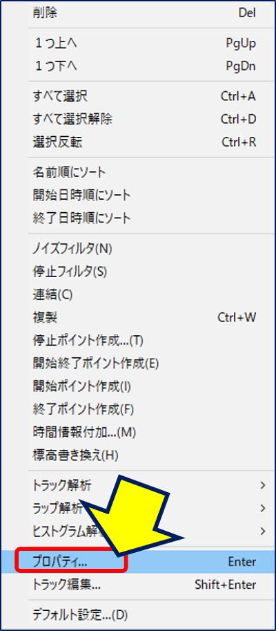 右クリックして開いた一覧から、「プロパティ」を選択する