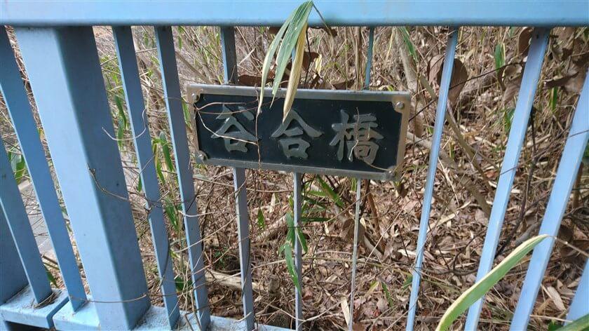 歩道橋の名前は「谷合橋」