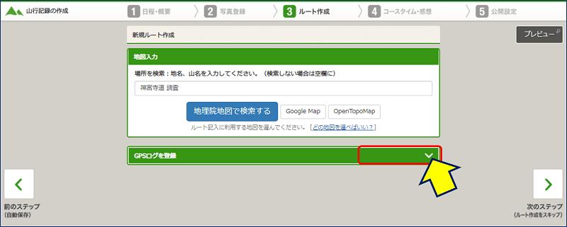 新規ルートの作成画面になるので、「GPSログを登録」をクリックする