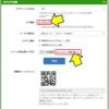 【.gpx】ファイルが指定できたら、ログ種別を「GPSログ」にして「登録」ボタンをクリックする