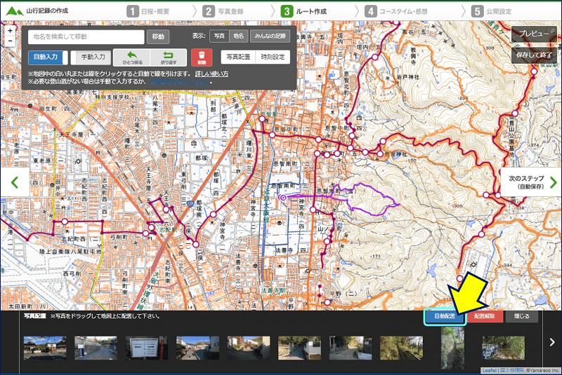 GPSログから軌跡が表示された地図と、その下にアップロードされた写真が表示されるので、「自動配置」をクリックする