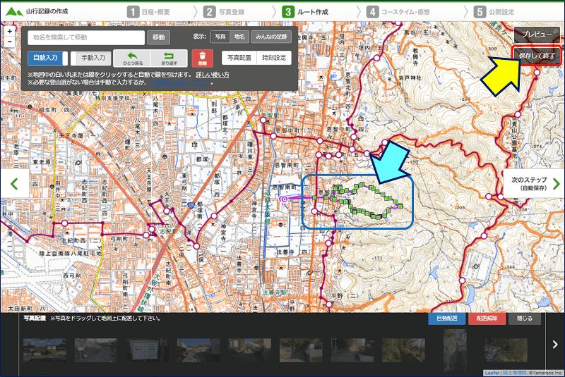 GPSログの地図に、写真を撮った場所が黄緑の■で表示されるので、「保存して終了」をクリックする