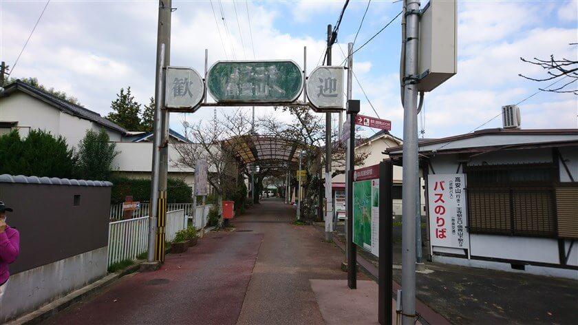 信貴山門バス停からの参道