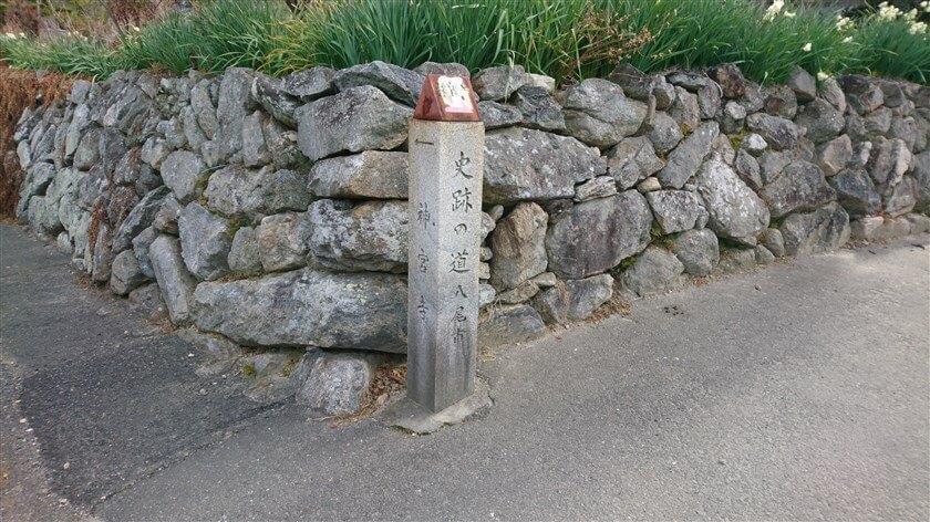 住宅街を山側に登ると「史跡の道」の道標があり、「←神宮寺」と書かれている