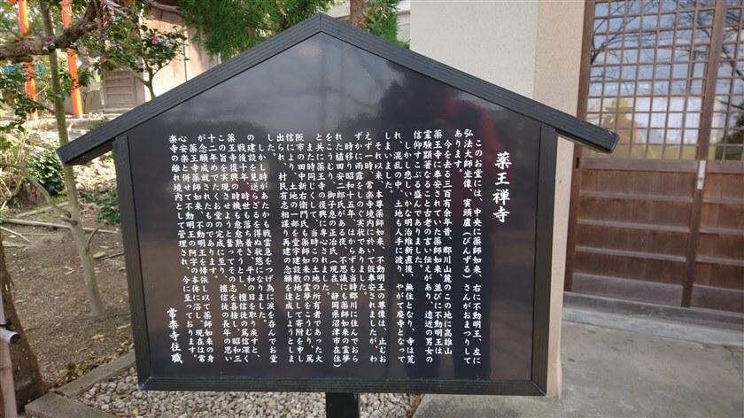 「薬王禅寺」の案内板