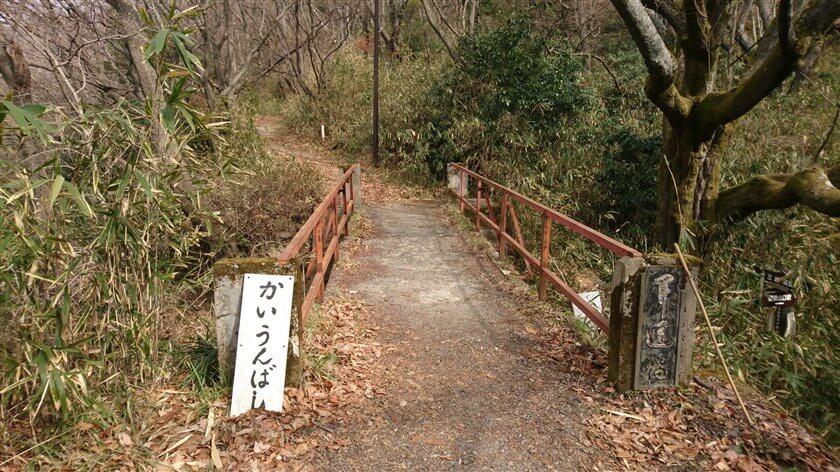 生駒縦走歩道の【おおみち越え分岐】にある開運橋。ここから北に向かう