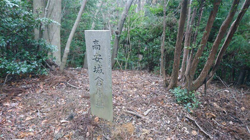 「高安城倉庫址」の石柱