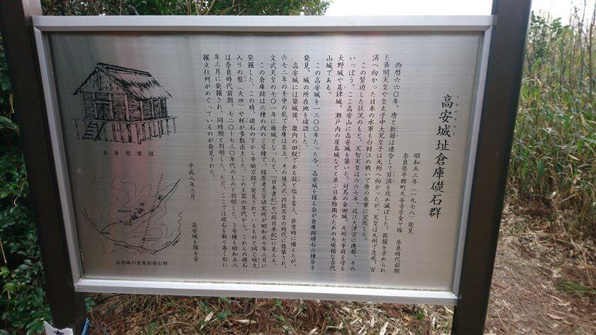 「高安城址倉庫礎石群」と書かれた説明板