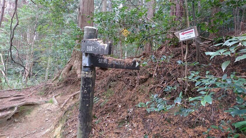左方面「← 松永屋敷跡 信貴山城址」の案内板が掛かっている