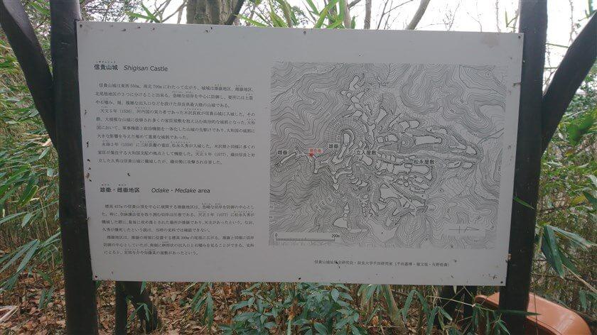 下りの途中に、「信貴山城」と「雄嶽・雌嶽地区」の説明板がある