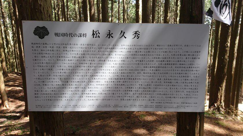 「松永久秀」の説明板