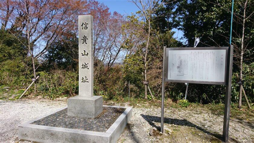 信貴山の標高:437m。山頂には、「信貴山城址」の石碑が建っている。