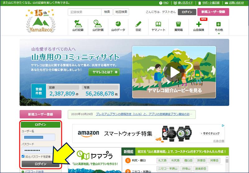 パソコンから「ヤマレコ」にアクセスして【新規ユーザー登録】を行い、ユーザー名でログインできるようにする