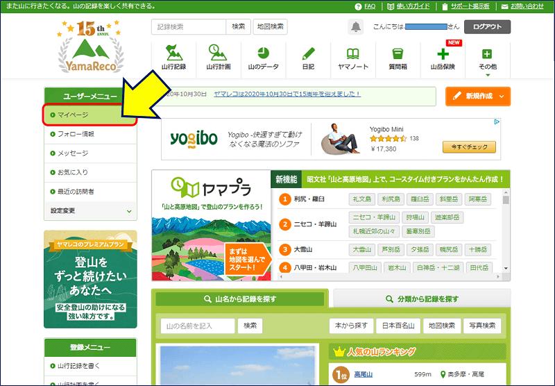 「ヤマレコ」にログイン出来たら、「マイページ」をクリックする